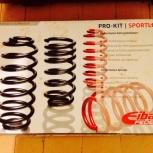 Продам комплект пружин  eibach pro-kit -30мм, Екатеринбург
