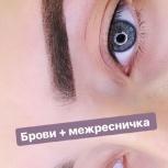 Перманентны макияж, Екатеринбург