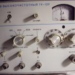 Генератор сигналов Г4-129, Екатеринбург
