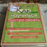 """Учебник - самоучитель """"Как научиться быстро писать"""", Екатеринбург"""