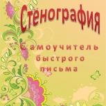 Учебник Стенография. Самоучитель быстрого письма, Екатеринбург