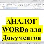 Аналог ОФИСа ЗАГРУЖУ ЗА 750 РУБ., Екатеринбург