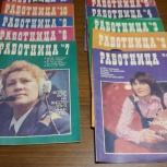 """Журналы """"Работница"""" 1982-1990гг., Екатеринбург"""