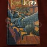 Гарри Поттер комплект 7 книг, Екатеринбург