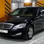 Аренда Mercedes в Екатеринбурге S klasse Long, Екатеринбург