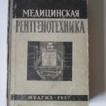 Медицинская рентгенотехника, Екатеринбург