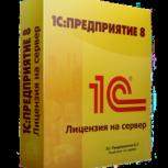 Программы для ПК 1С 1С:Предприятие 8.3. Лицензия на сервер, Екатеринбург