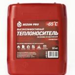 Теплоноситель для системы отопления SEZON PRO -65 10 кг, Екатеринбург
