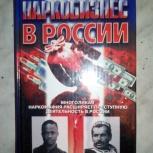 Продам очень интересную книгу, Екатеринбург