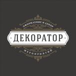 Оформление и декор ваших праздников, Екатеринбург