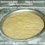 Пудра бронзовая для красок БПК ТУ 48-21-721-81, Екатеринбург