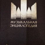 Музыкальная энциклопедия, Екатеринбург