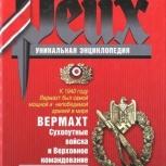 книга Вермахт. Сухопутные войска и верховное командование, Екатеринбург