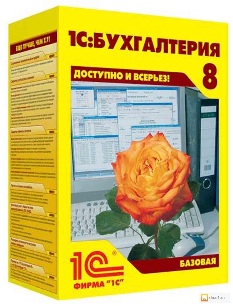 Как установить 1с бухгалтерия 8 базовая версия инструкция о заполнению декларации 3 ндфл квартира