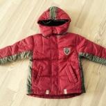 Куртка для мальчика, Екатеринбург