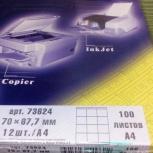 Самоклеящиеся этикетки 70Х67.7 мм 12 шт на листе, Екатеринбург