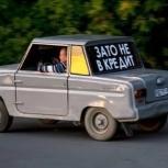 Приму в дар автомобиль, Екатеринбург