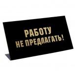 Таблички на стол с прикольными надписями. 23 вида., Екатеринбург