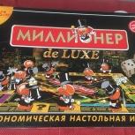 Монополия- Миллионер de luxe, Екатеринбург