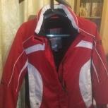 152 куртка мембранная для активного отдыха, Екатеринбург