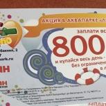 Билеты, Екатеринбург