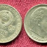 Продам юбилейные рубли- СССР, Екатеринбург