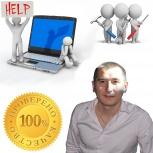 Компьютерная помощь от профессионала, Екатеринбург