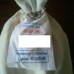 1 копейка образца 1997 г. банковский мешок.4000 шт. пломба СБ РФ, Екатеринбург