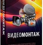 Видеомонтаж, слайд-шоу, Екатеринбург