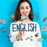 Английский язык онлайн, Екатеринбург