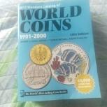 "Каталоги ""World Coins"", Екатеринбург"