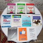 Книги: разработка и проектирование сайтов, Екатеринбург