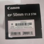 Canon ef 50mm f/1.8 stm, Екатеринбург