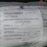 Продам ШВВП 2*0,75 и Витую пару ripo для внутр.работ 2 коробки, Екатеринбург