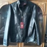 Куртка кожаная 46, Екатеринбург