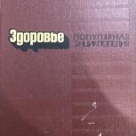 Здоровье - Популярная энциклопедия 1990год, Екатеринбург