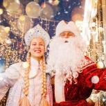 Дед Мороз и Снегурочка на новый лад! Вызов на дом, Екатеринбург