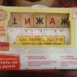 Кубики Чаплыгина для обучения чтению, Екатеринбург