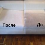 химчистка на дому, Екатеринбург