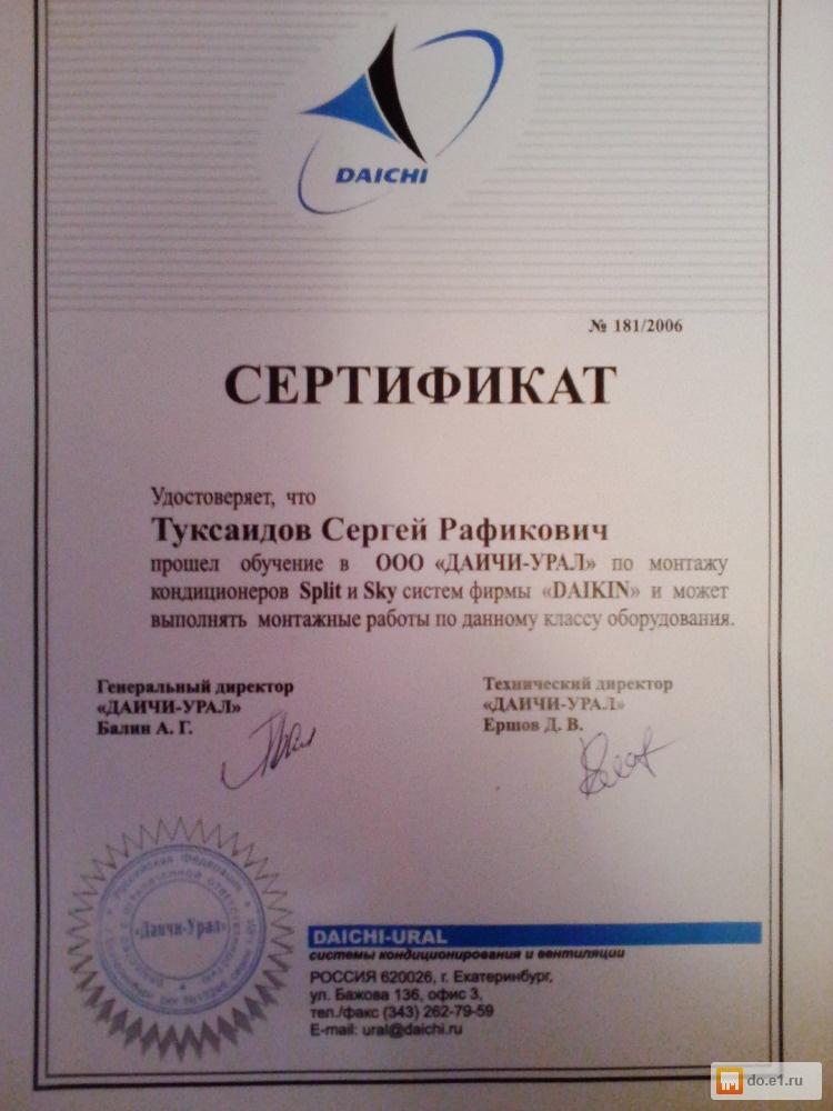Частные объявления по ремонту теле екатеринбург из рук в руки частные объявления дзержинск