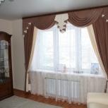 Шью шторы, Екатеринбург