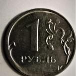 монета 1 рубль без года выпуска, Екатеринбург