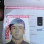 Найден паспорт, Екатеринбург