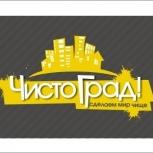 Профессиональная уборка!, Екатеринбург