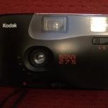 Плёночный фотоаппарат  Kodak 275, Екатеринбург