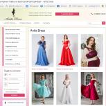 Интернет-магазин по продаже(аренде) платьев, Екатеринбург