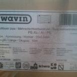Труба Wavin d 26 мм металлопластик, Екатеринбург