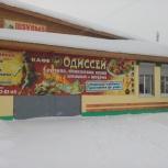 Готовый Бизнес, Екатеринбург