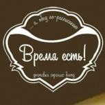 Доставка обедов, Екатеринбург