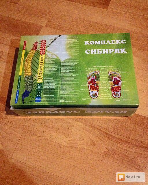 Сибиряк массажер салон женского белья в красноярске